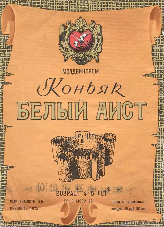 Элитный алкоголь СССР