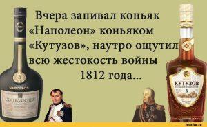 Императорский коньяк – Наполеон